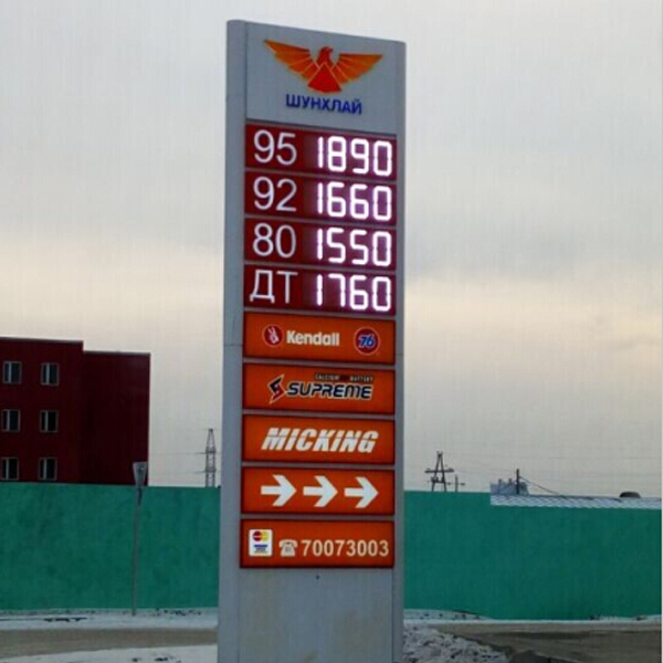 LED GAS PRICE SIGNS CASE
